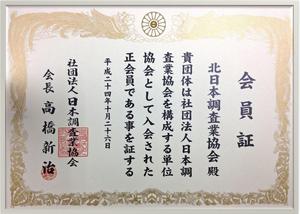 北日本調査業協会-会員証-1.jpg